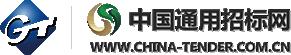 中国通用招标网
